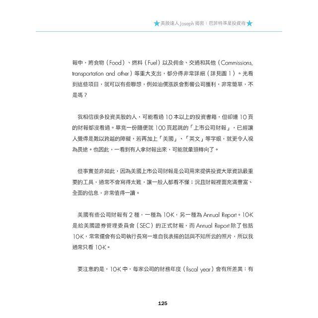 美股達人Joseph揭密:巴菲特準星投資術