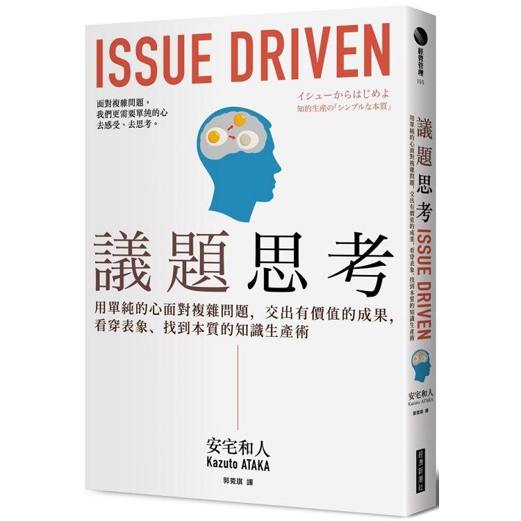 議題思考:用單純的心面對複雜問題,交出有價值的成果,看穿表象、找到本質的知識生產術