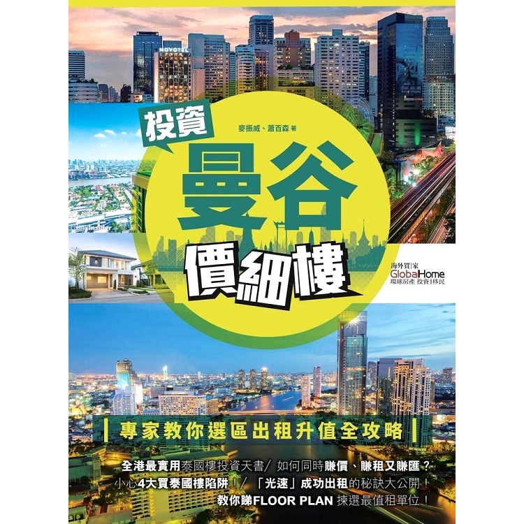 投資曼谷價細樓:專家教你選區出租升值全攻略!