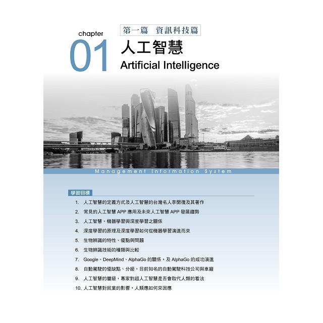 智慧企業 e 化 4.0 - AI 時代的企業資訊系統