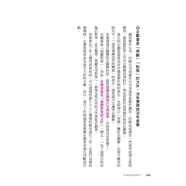 好企劃這樣寫就對了!:日本首席企劃大師的33堂課【暢銷改版】