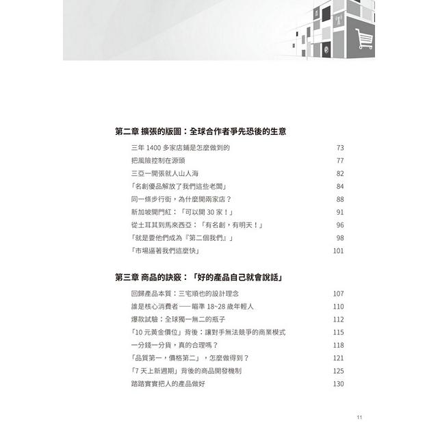 名創優品MINISO的奇蹟:商品直採×設計管控×快速流轉×帶資加盟×全球思維×粉絲運營
