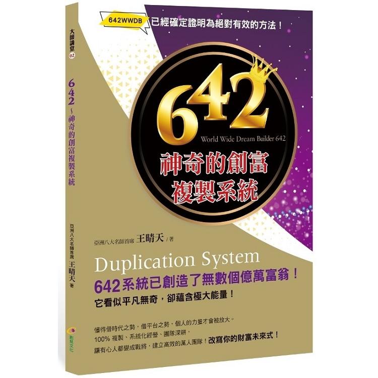 642:神奇的創富複製系統