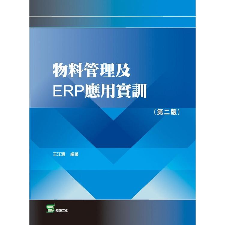 物料管理及ERP應用實訓(第二版)