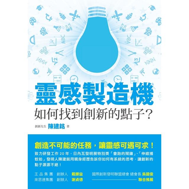 靈感製造機:如何找到創新的點子?