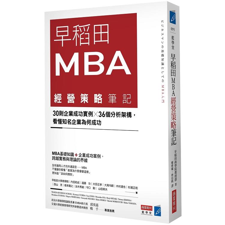 早稻田MBA經營策略筆記:30則企業成功實例 × 36個分析架構,看懂知名企業為何成功