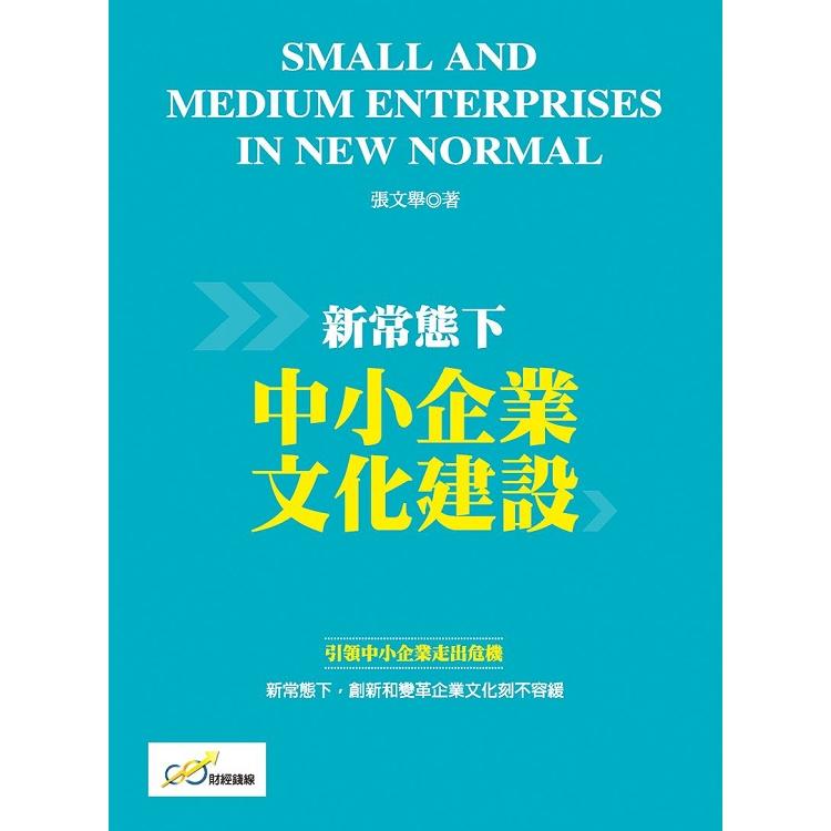 新常態下中小企業文化建設
