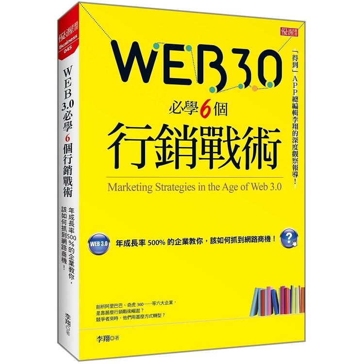 Web 3.0必學6個行銷戰術:年成長率500%的企業教你,該如何抓到網路商機!