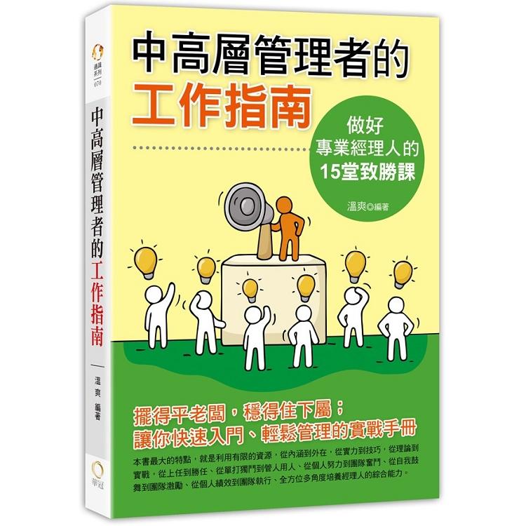 中高層管理者的工作指南:做一個專業經理人的15堂致勝課