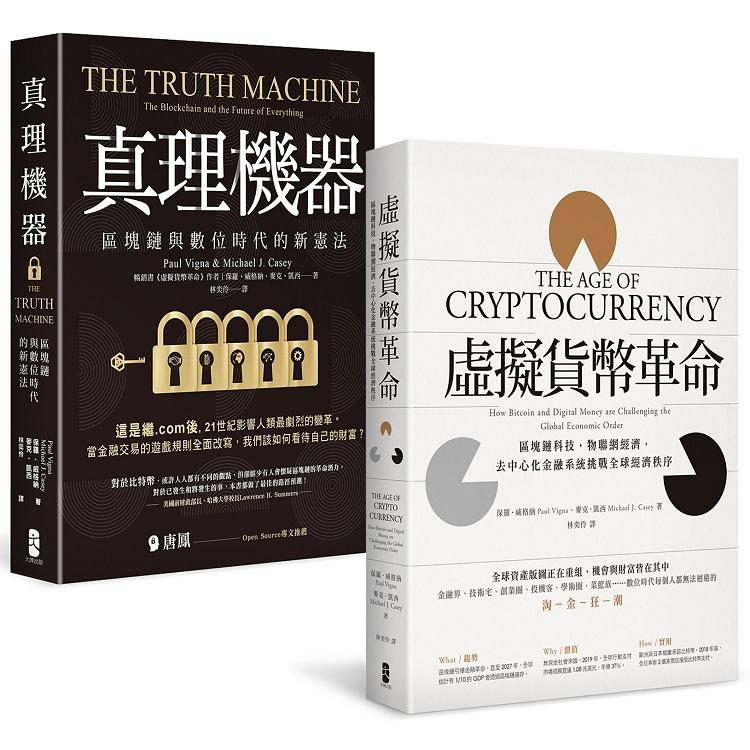 數位淘金狂潮最強指南(一套兩冊):從幣圈到鏈圈,不接軌,就淘汰!(虛擬貨幣革命+真理機器)