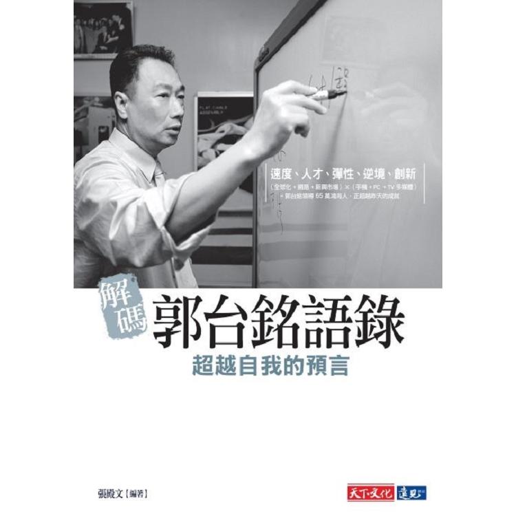 解碼郭台銘語錄(2019新版)