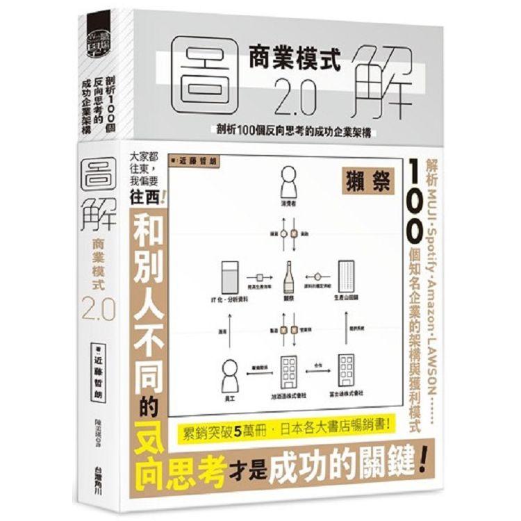 圖解商業模式2.0剖析100個反向思考的成功企業架構