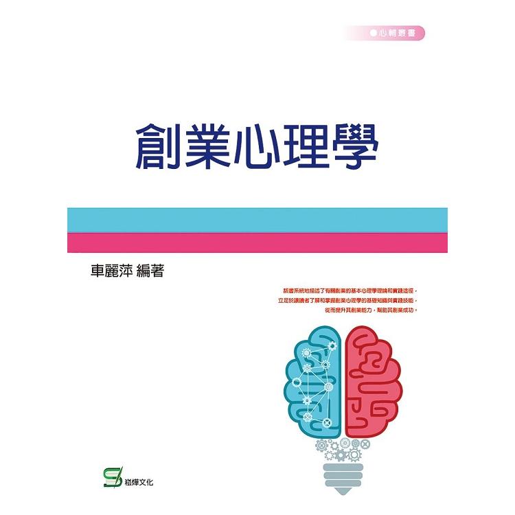 創業心理學