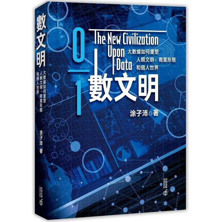 數文明:大數據如何重塑人類文明、商業形態和個人世界