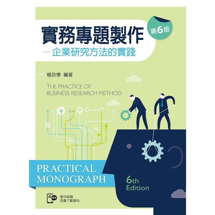 實務專題製作:企業研究方法的實踐(第六版)【含部分章節及附錄內容QR Code】