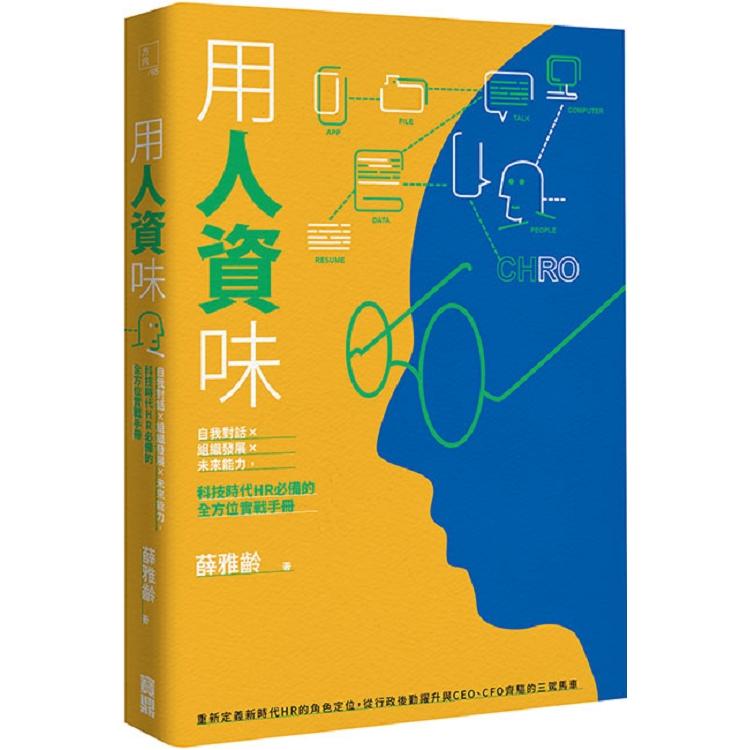 用人資味:自我對話×組織發展×未來能力,科技時代HR必備的全方位實戰手冊