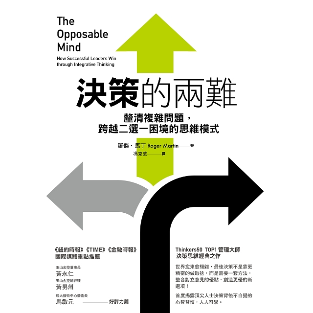 決策的兩難:釐清複雜問題,跨越二選一困境的思維模式