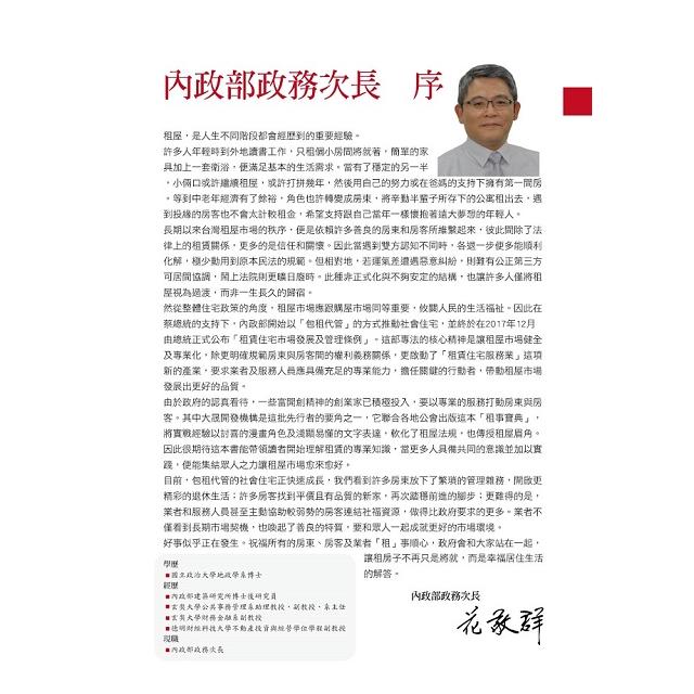 台灣租事寶典