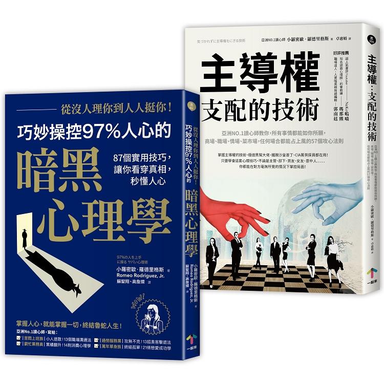 巧妙操控人心的暗黑心理學套書(從沒人理你,到人人挺你!+主導權)