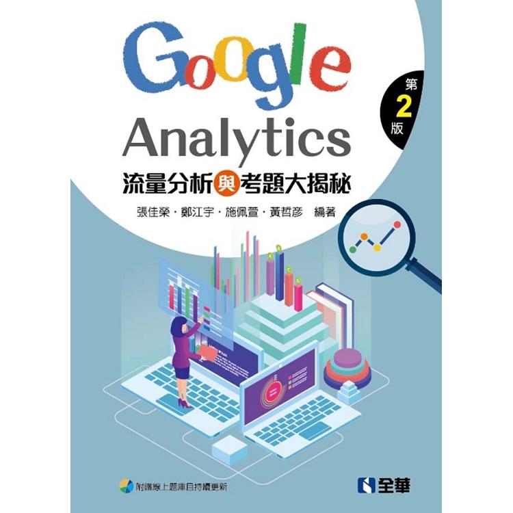 流量分析與考題大揭秘:Google Analytics (第二版)