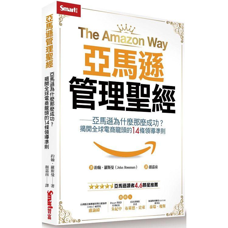 亞馬遜管理聖經:亞馬遜為什麼那麼成功?揭開全球電商龍頭的14條領導準則
