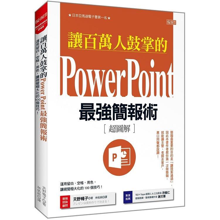 讓百萬人鼓掌的Power Point最強簡報術:運用留白、空格、用色,讓視覺極大化的100個技巧!