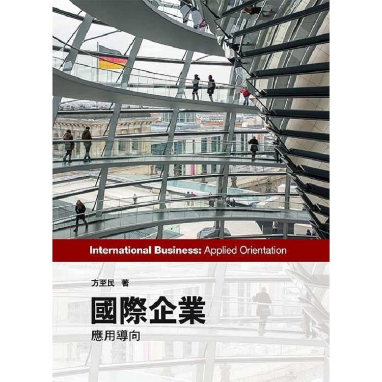 國際企業:應用導向4/e