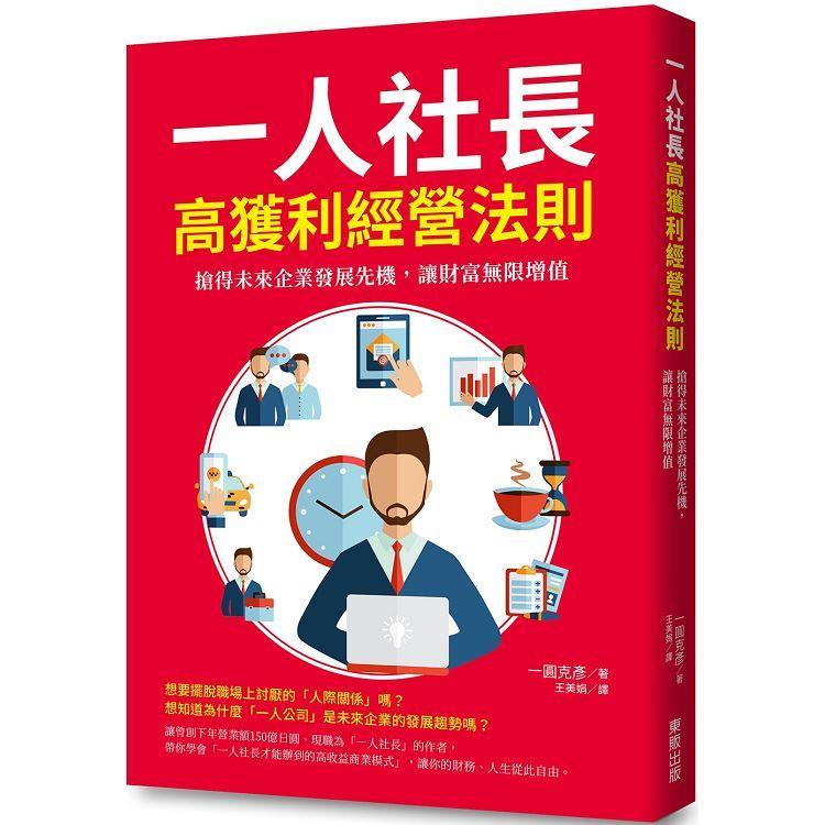 一人社長高獲利經營法則:搶得未來企業發展先機,讓財富無限增值