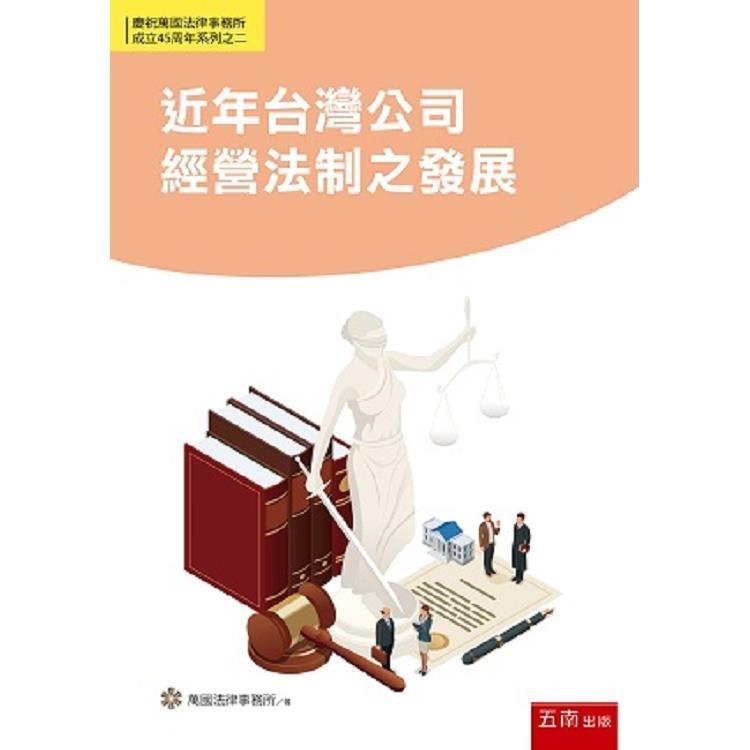 近年台灣公司經營法制之發展
