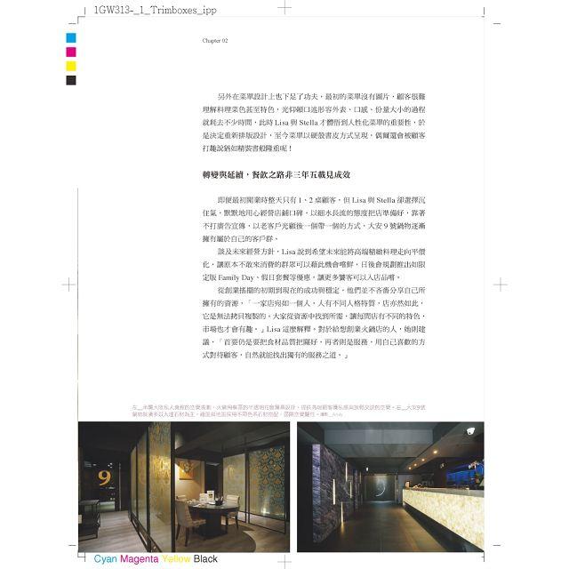 火鍋開店經營設計學:市場趨勢×經營策略×空間設計,精準定位立於不敗!