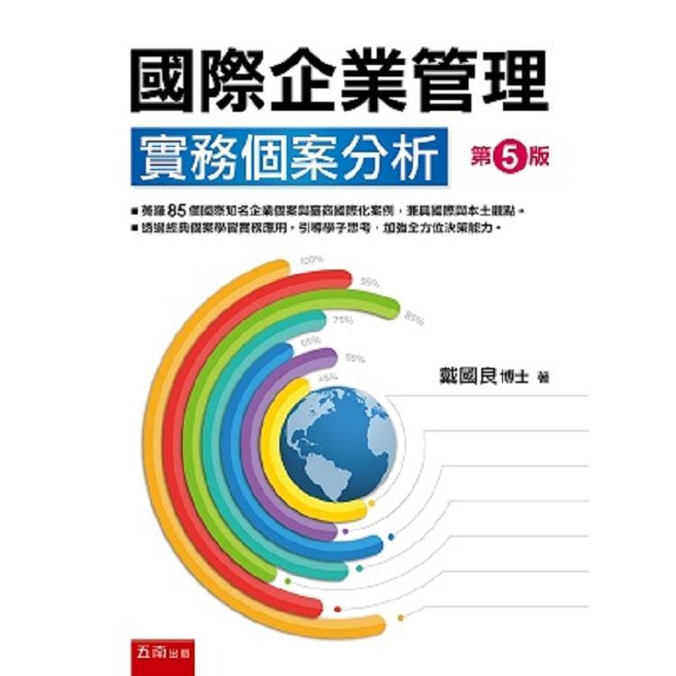 國際企業管理:實務個案分析