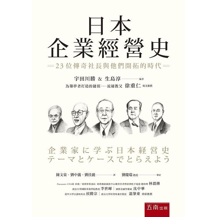 日本企業經營史
