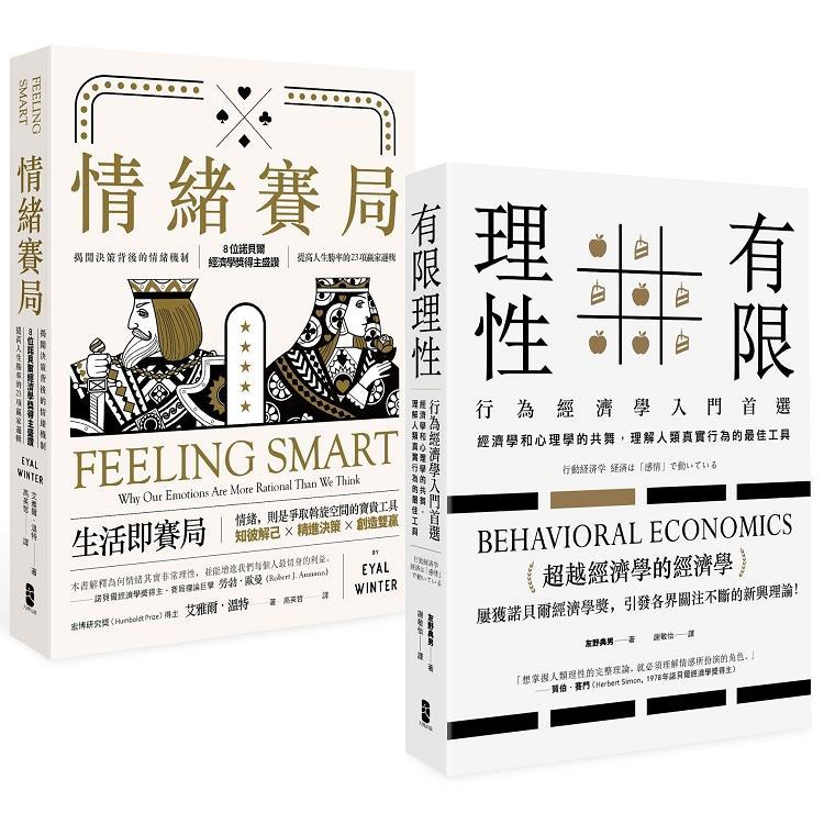 透視人類高效勝算的非理性,行為經濟學套書(情緒賽局 + 有限理性)