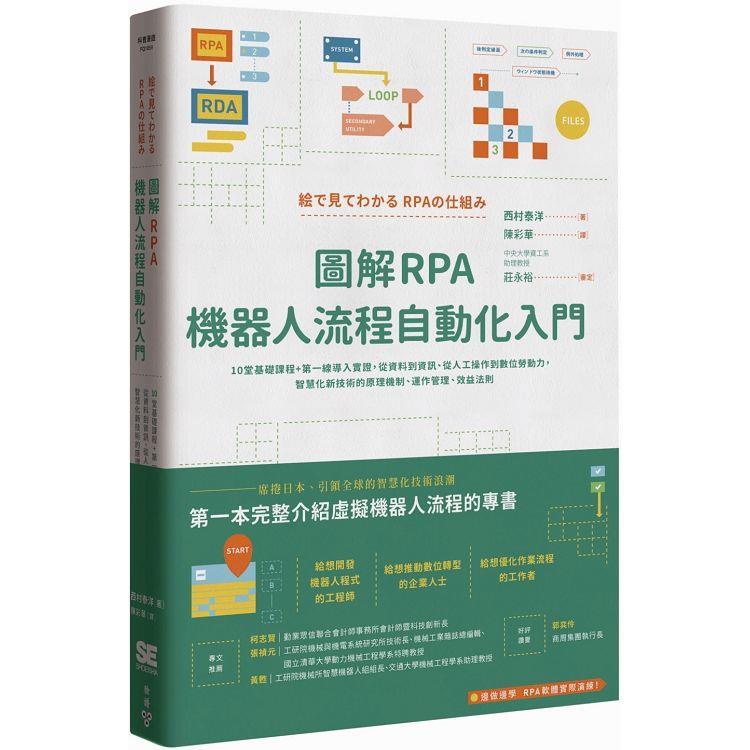圖解RPA機器人流程自動化入門:10堂基礎課程+第一線導入實證,從資料到資訊、從人工操作到數位勞動力