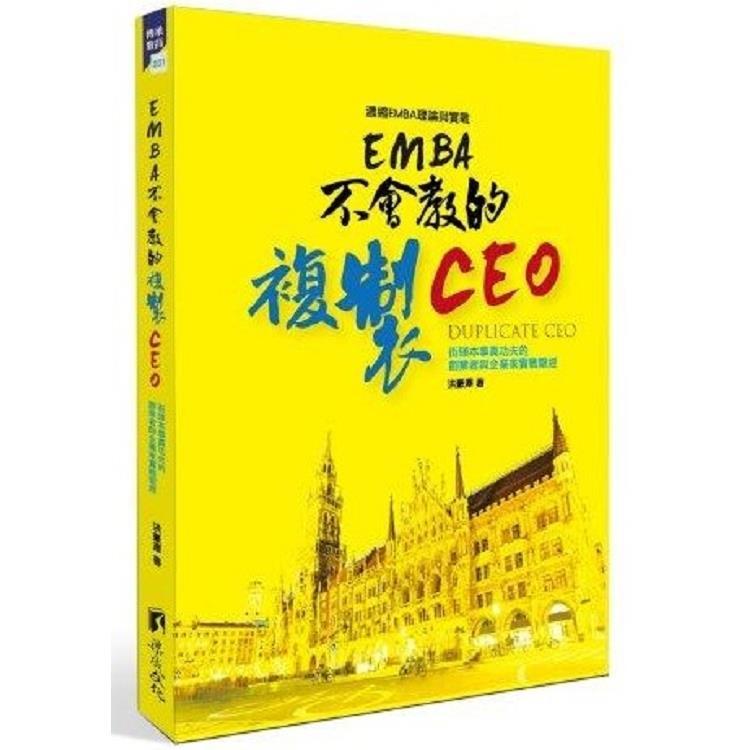 EMBA不會教的複製CEO