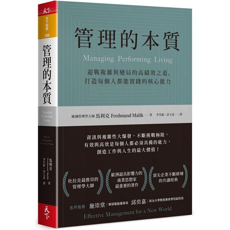 管理的本質:迎戰複雜與變局的高績效之道,打造每個人都能實踐的核心能力