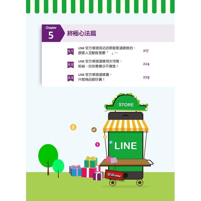 LINE官方帳號2.0|邁向百萬星級店家