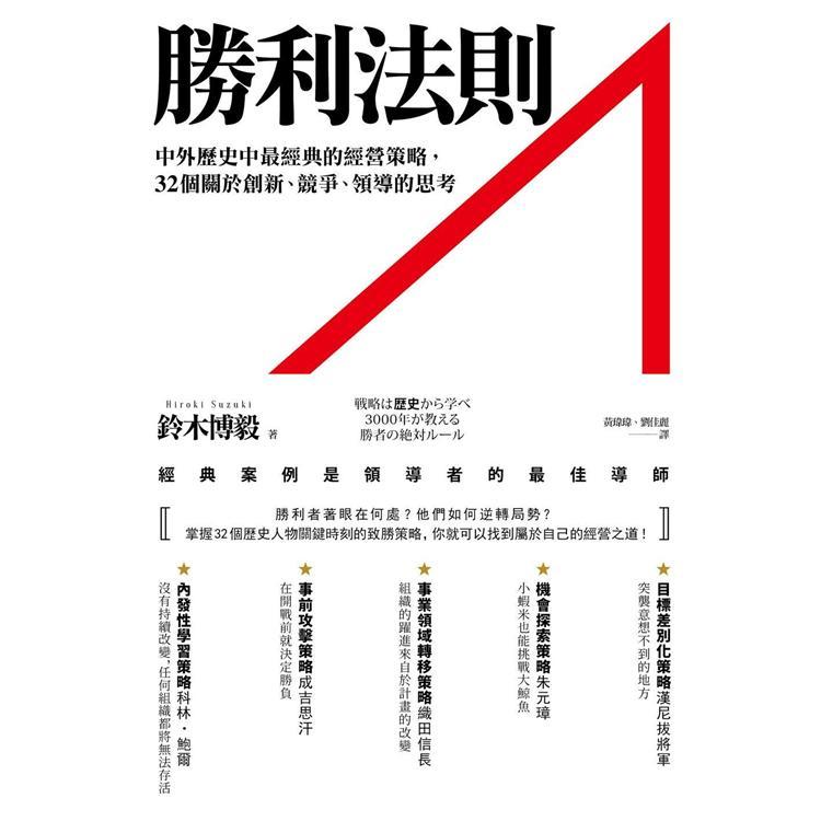 勝利法則:中外歷史中最經典的經營策略,32個關於創新、競爭、領導的思考
