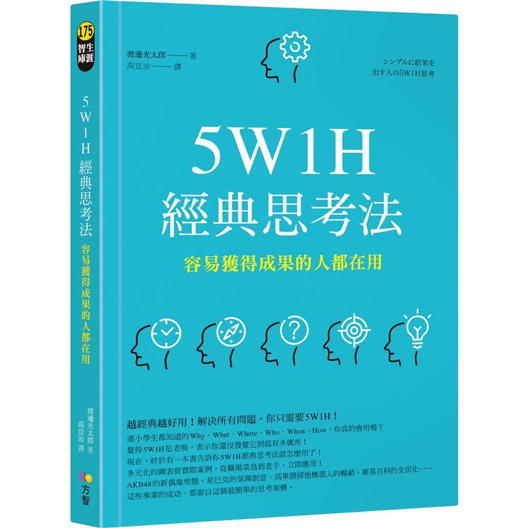 5W1H經典思考法:容易獲得成果的人都在用