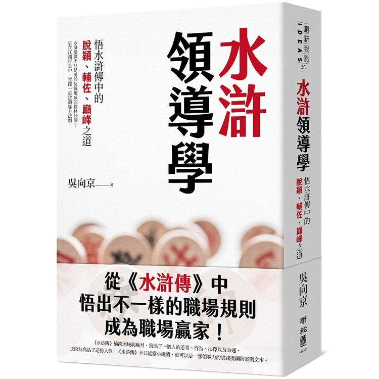 水滸領導學:悟水滸傳中的脫穎、輔佐、巔峰之道