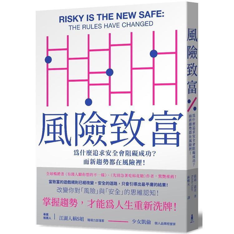 風險致富:為什麼追求安全會阻礙成功?而新趨勢都在風險裡!