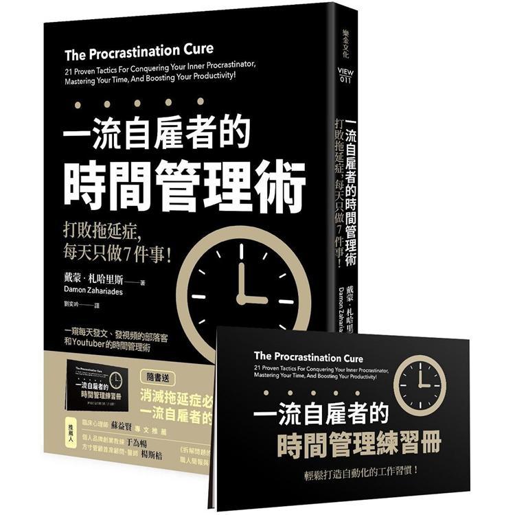 一流自雇者的時間管理術:打敗拖延症,每天只做7件事!【隨書送】一流自雇者的時間管理練習冊
