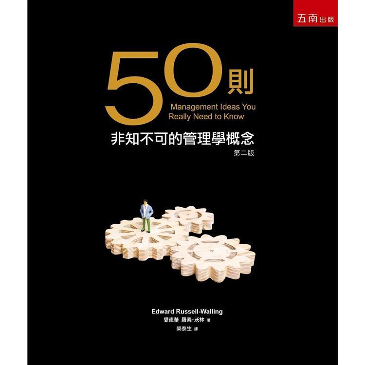 50則非知不可的管理學概念