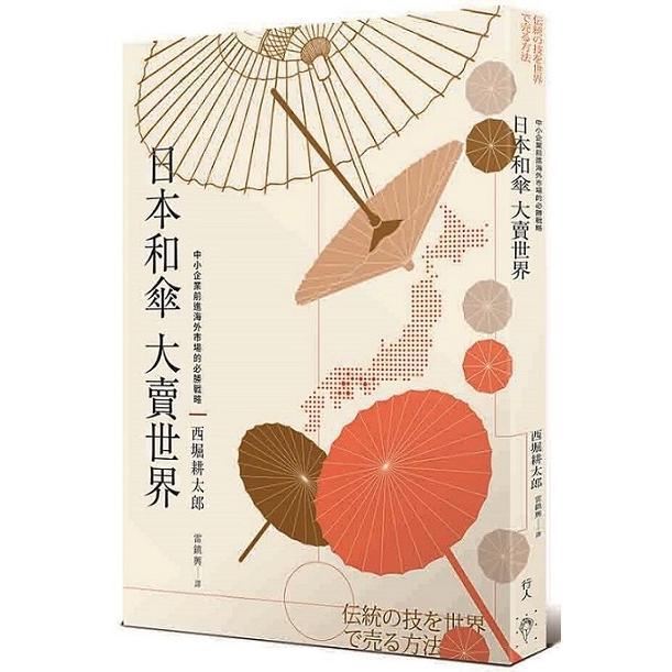 日本和傘大賣世界:中小企業前進海外市場的必勝戰略