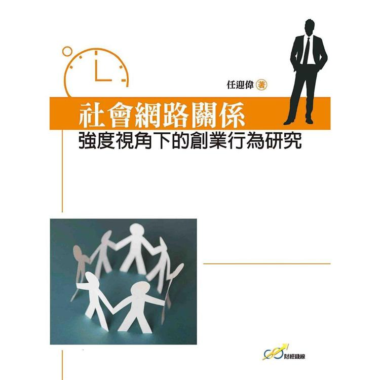 社會網路關係強度視角下的創業行為研究