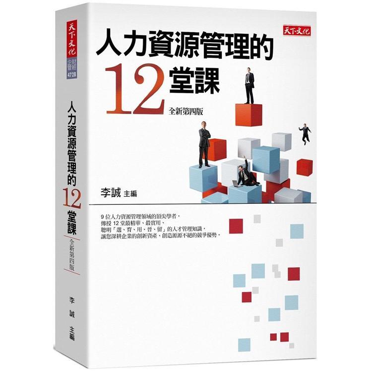 人力資源管理的12堂課(2019新版)