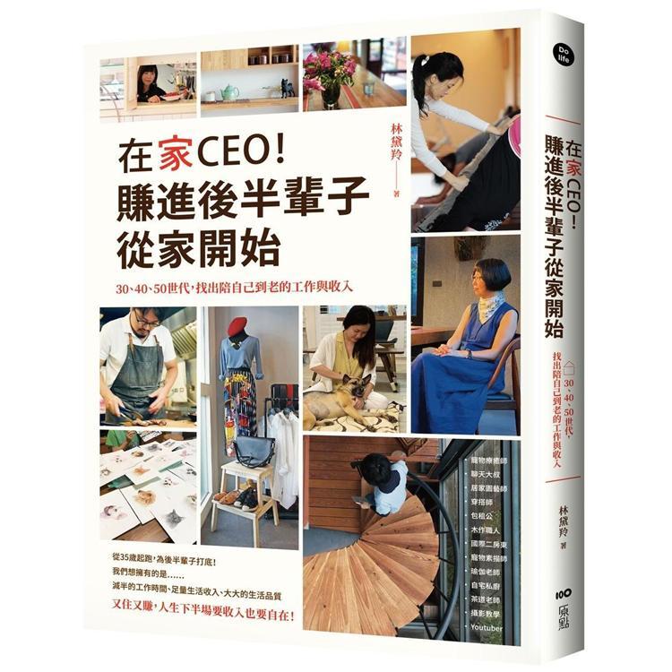 在家CEO,賺進後半輩子從家開始:30、40、50世代,找出陪自己到老的工作與收入