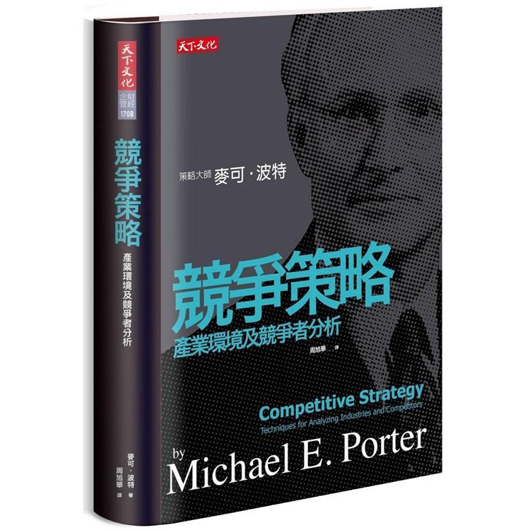 競爭策略(2019新版):產業環境及競爭者分析