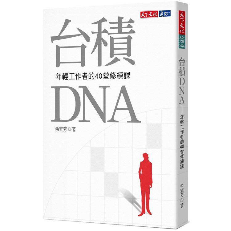 台積DNA(2019新版):年輕工作者的40堂修練課