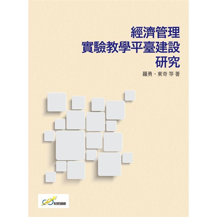 經濟管理實驗教學平臺建設研究